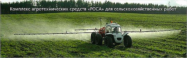 Агротехкомплекс РОСА