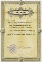 ОАО «Спецавтотехника» назначает ООО «Торговый дом «Бела Рус-Юг» официальным дилером
