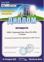 За продвижение продукции ГК ЕвроРесурс на Юге России