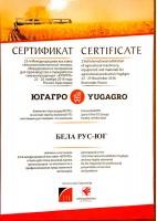 """23 Международная выставка """"ЮГАГРО"""""""