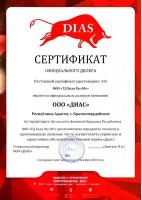 """ТД Бела Рус-Юг официальный дилер ООО """"Диас"""""""