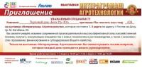 Приглашение на выставку Интерагромаш Агротехнологии