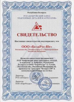 Изготовитель ООО «БелаРус - Юг»